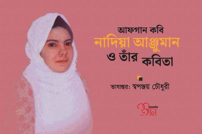 Afgan-women-poet.jpg