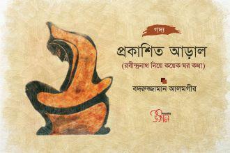 Badruzzaman-Tagore.jpg