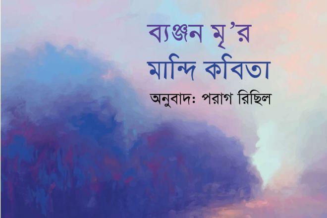 Benjon-Mree-Poetry.jpg