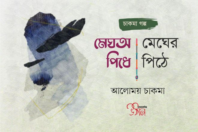 Chakma-Golpo.jpg