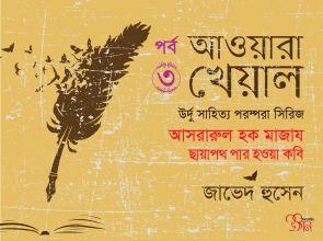 উর্দু সাহিত্য পরম্পরা সিরিজ -৩ ।। জাভেদ হুসেন