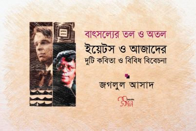 Jaglul-Asad.jpg