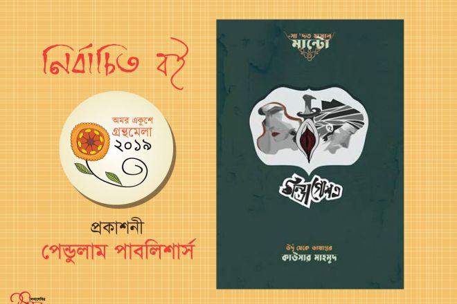 Kawser-Mahmud.jpg
