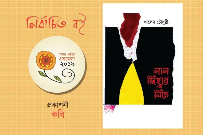 Khaled-Chowdhury.jpg