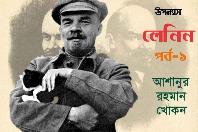 Lenin_final-1.jpg