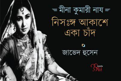 Meena-Kumari-1.jpg