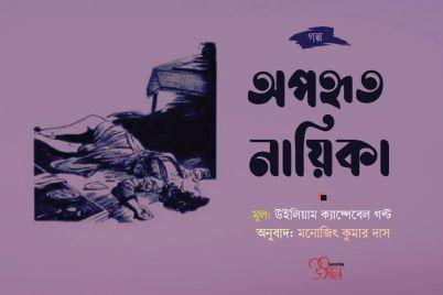 Monojit-Kumar-Das.jpg