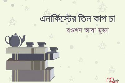 Mukta-banner.jpg