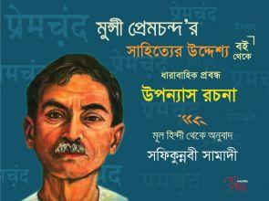 উপন্যাস-রচনা : মুন্সী প্রেমচন্দ,  মূল হিন্দী থেকে তর্জমা: সফিকুন্নবী সামাদী