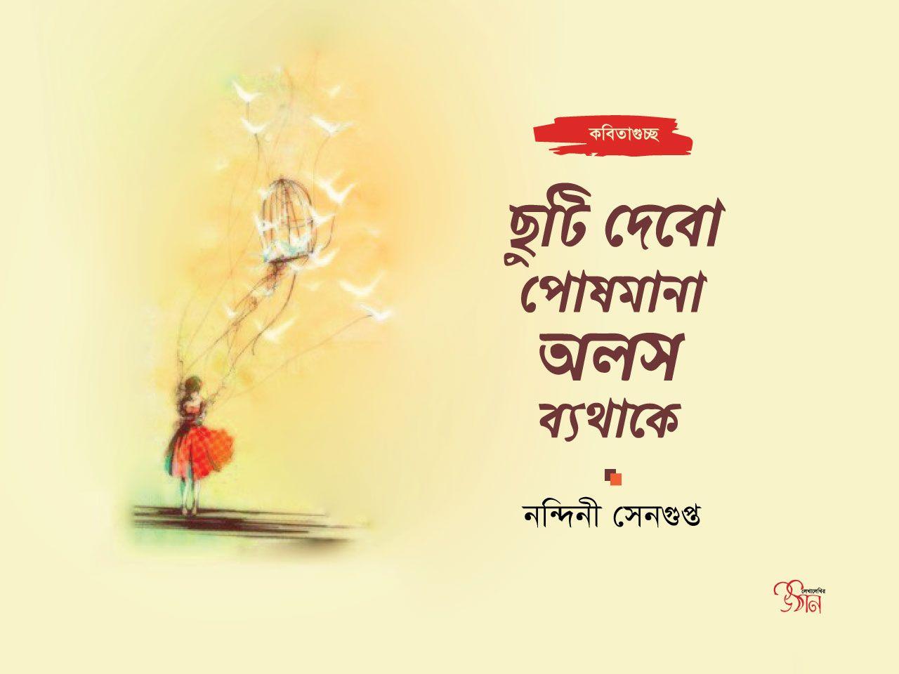 Nandini-Sengupta.jpg