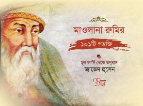 মওলানা রুমির ১০১টি পঙক্তি // মূল ফার্সি থেকে অনুবাদ: জাভেদ হুসেন