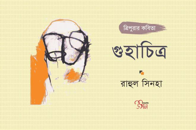 Rahul-Sinha.jpg