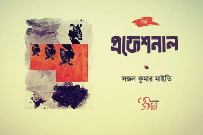 Sajal-Kumar-Maiti.jpg