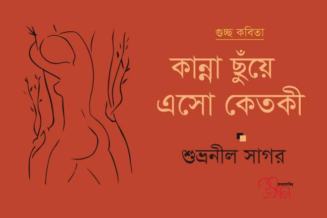Shuvranil-Sagar.jpg