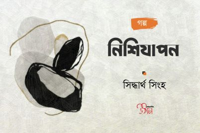 Siddartha-nishi.jpg