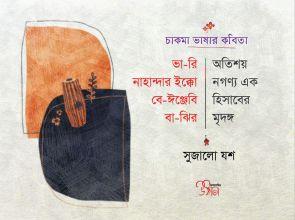 চাকমা ভাষার কবিতা ।। সুজালো যশ