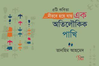 Tanhim-Ahmed-1.jpg