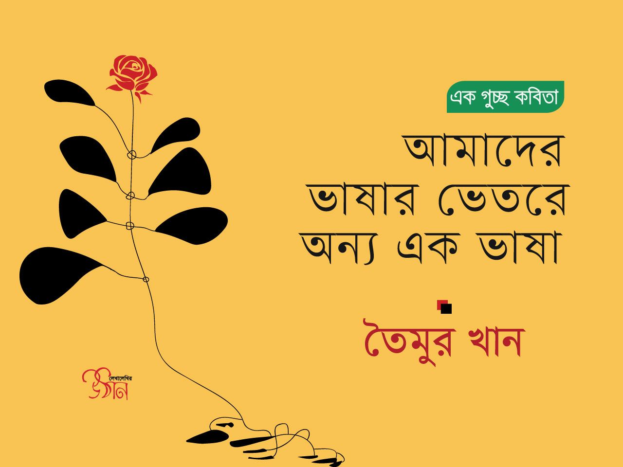 Toimur-Khan1.jpg