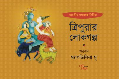 Tripura-Loko-Golpo.jpg
