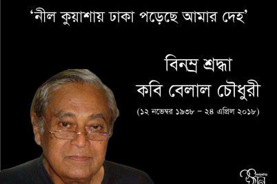 belal-chowdhury-poet.jpg