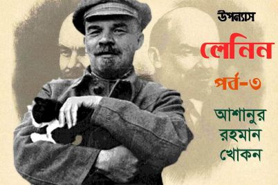 lenin-part-3.jpg